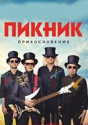 Концерт Пикник в Волгограде