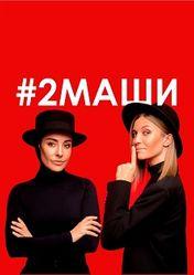 Концерт #2Маши в Волгограде