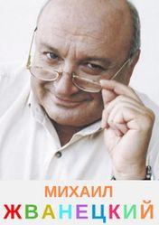 Концерт Михаил Жванецкий в Волгограде