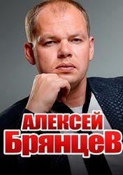 Концерт Алексей Брянцев в Волгограде