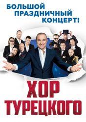 Концерт Хор Турецкого в Волгограде