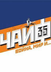 Концерт Чайф в Волгограде