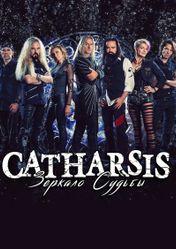 Концерт Catharsis (Катарсис) в Волгограде