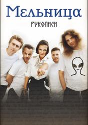 Концерт Мельница в Волгограде