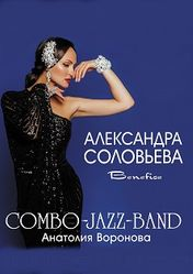 Концерт Александра Соловьева. Benefice (Бенефис) в Волгограде
