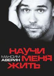 Концерт Максим Аверин. Научи меня жить в Волгограде