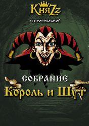 Концерт Король и Шут в Волгограде