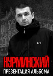 Нурминский