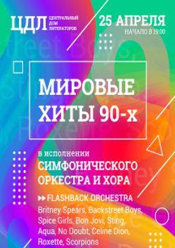 Мировые хиты 90-х! Симфонический оркестр и хор