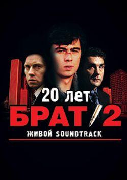 «Брат-2». Живой Soundtrack