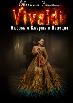 Вивальди. Любовь и смерть в Венеции