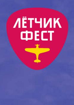 ЛётчикФест 2021