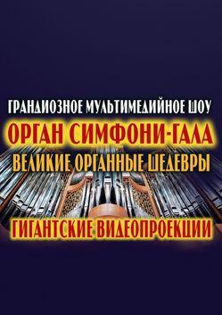 Орган Симфони-Гала «Великие органные шедевры»