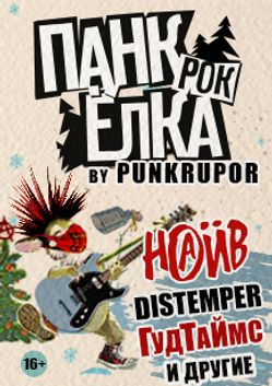 Панк-рок Ёлка by PunkRupor: Наив, Distemper, Йорш и другие!