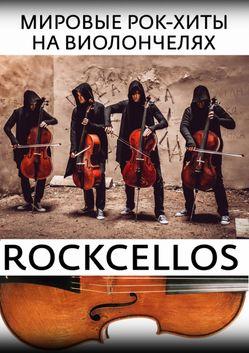 RockCellos. Мировые рок-хиты на виолончелях