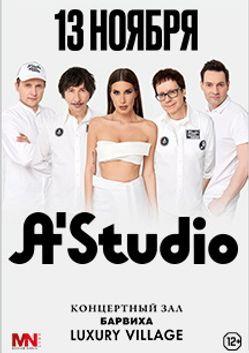 A'Studio. Сольный концерт