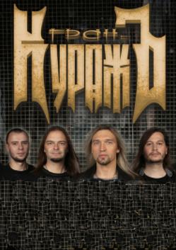 06.11.2020 - ГРАН-КУРАЖЪ: новый альбом - Москва