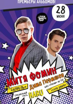 Митя Фомин и Дима Пермяков. Премьеры альбомов