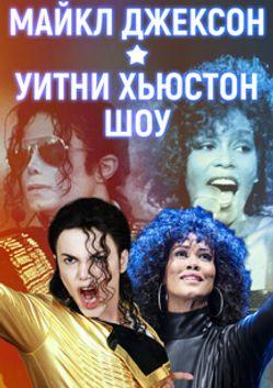 Майкл Джексон и Уитни Хьюстон Шоу