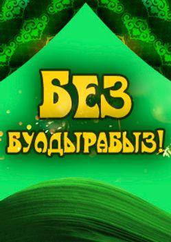 Фестиваль «Без булдырабыз!» («Мы сможем!»)