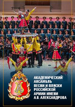 Ансамбль Александрова. Юбилейный концерт