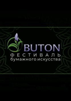 Фестиваль бумажного искусства «Бутон»