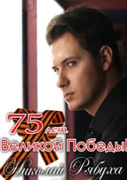 Николай Рябуха. «75 лет Великой Победы!»