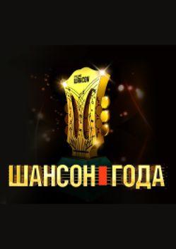 Ежегодная церемония вручения премии «Шансон Года»