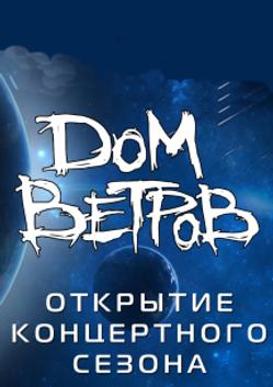18.06.2020 - ДОМ ВЕТРОВ - Москва