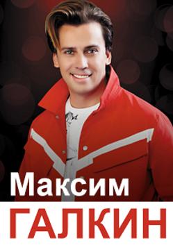 Максим Галкин (Красногорск)