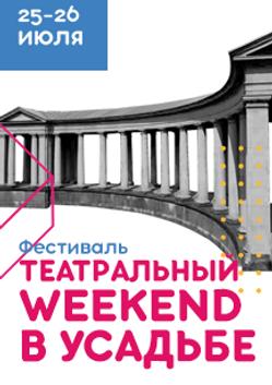 Театральный Weekend в Усадьбе