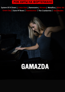 Рок-хиты на фортепиано