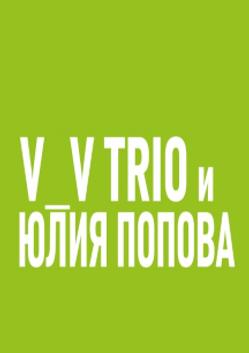 V_V Trio и Юлия Попов