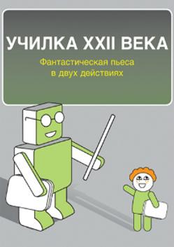 Училка XXII века