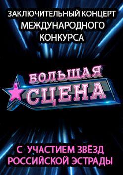Международный конкурс молодых исполнителей популярной музыки «Большая сцена»