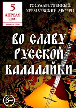 Во славу русской балалайки