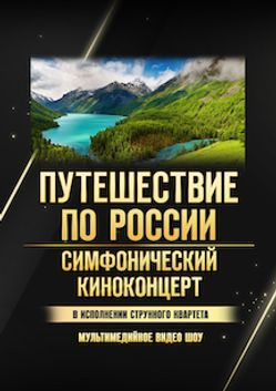 Симфонический киноконцерт «Путешествие по России» под рок-хиты