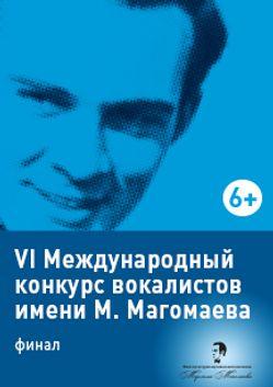 VI Международный конкурс вокалистов им. М. Магомаева