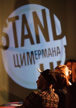 Stand Up Цимермана
