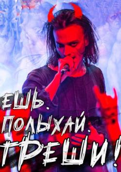 Ярослав Баярунас. «Ешь. Полыхай. Греши!»