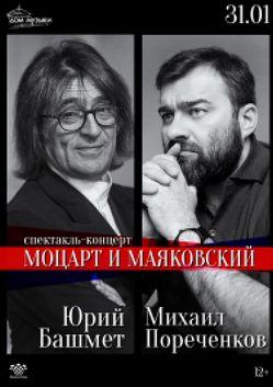 Михаил Пореченков, Юрий Башмет и камерный ансамбль «Солисты Москвы»