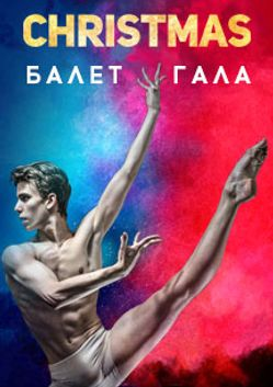 Рождественский вечер балета «Christmas Балет-Гала». «Щелкунчик». Новая версия
