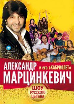 "Александр Марцинкевич и его ""Кабриолет"""