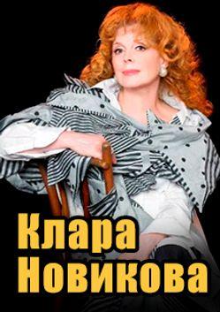 Клара Новикова.