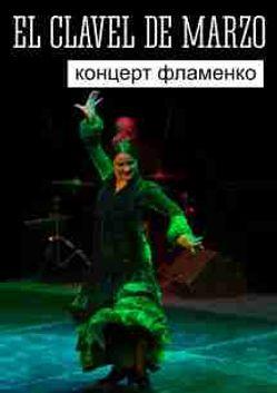 El clavel de marzo. Концерт фламенко.