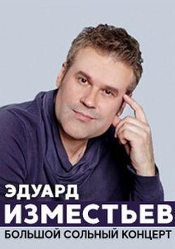 Эдуард Изместьев. Большой сольный концерт.