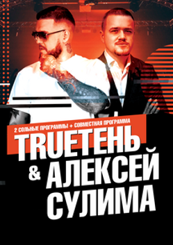 TRUEтень и Алексей Сулима