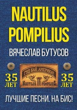 Вячеслав Бутусов. Nautilus Pompilius. Лучшие хиты