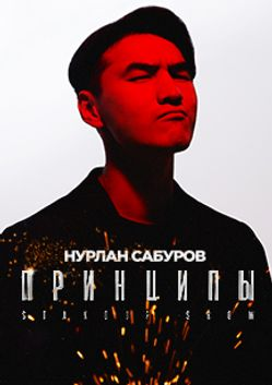 Нурлан Сабуров. Сольный StandUp концерт