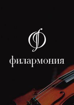 Гала-концерт лауреатов конкурса скрипачей им. Ю.И. Янкелевича